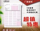 奇台县考试专用答题卡制作 标准答题卡质优价廉