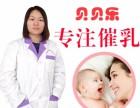 宝安 龙岗 龙华附近专业催乳师 处理涨奶堵奶少奶 工薪价格