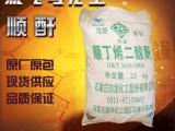 长期供应四川重庆甘肃陕西工业顺酐