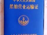 专业定制皮革船舶营业运输证活页皮套簿本册活页皮套定制