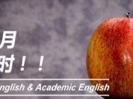 企业英语培训,企业英语培训班,南宁专业性的企业英语