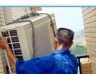 空调移机 维修拆装 加氟 维修 打孔 收售