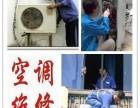 苏州平江区桃花坞空调维修 空调充氟 配空调遥控器