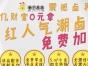 杭州举个爪爪小成本卤味店加盟万元起步更省心