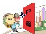 惠州 惠阳大亚湾入户需要哪些手续怎么办理