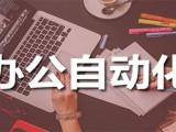 杭州办公自动化培训学校,PPT培训零基础班