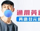 重庆英语培训学校,江北旅游英语口语培训费用