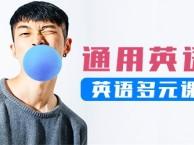 惠州哪家英语培训机构好,惠城区商务英语口语中级培训班