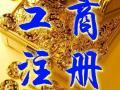 代办上海酒类经营许可备案 酒类批发许可证 各种许可证代办