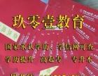 玖零壹教育南京二手车评估师培训报名