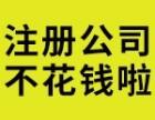 代账公司代理注册公司 重庆主城区