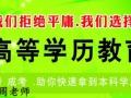 广西民族大学成人教育(函授)专科、本科-会计学专升本