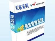 北京汇客美容软件 NO.1好用的美容行业软件 **