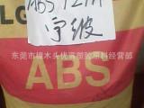 供应ABS/宁波LG化学/HI-121H