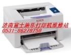 济南施乐M115b打印机显示更换墨粉盒富士施乐耗材专卖