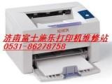济南施乐PD激光打印机原装墨盒型号碳粉价格