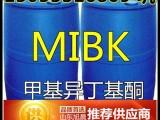 山东国标MIBK生产厂家直销