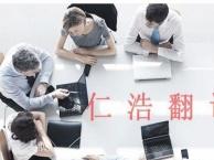 天河区日语翻译公司-专业日语口译笔译-日语同声传译