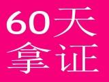 上海市嘉定区江桥万达附近驾校学费5600拿证45天