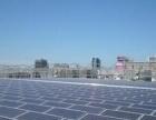 中科联建太阳能发电 中科联建太阳能发电诚邀加盟
