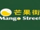 芒果街甜品加盟