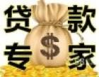 石景山房产贷款公司,房屋抵押贷款