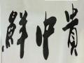 鲜中贵米业 诚邀加盟