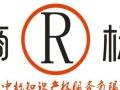 广东中标知识产权,商标注册,专利申请,香港公司