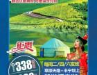 锡林郭勒2日游