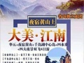 华东:上海 南京 无锡 江苏 杭州 乌镇 南浔 千岛湖 黄山八日
