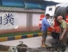 专业承包抽粪、清理化粪池、清掏污水井 管道疏通清洗