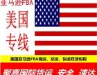 美国FBA头程可接一切敏感货 包括食品指甲油精油化妆品