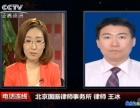 王冰律师接受中央电视台财经频道采访,就法律相关内容发表评论