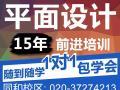 广州白云区同和平面设计培训-白云区平面设计专业培训学校