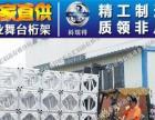 出售400铝板桁架 陕西科瑞得舞台厂
