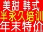 天津韩国半永久定妆学习
