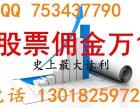 岳阳网上股票开户怎么办理,佣金低至万一含规费
