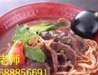 砂锅麻辣烫的做法 台湾牛肉面培训技术 茄汁面加盟网