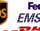 西昌DHL UPS 联邦国际快递国际货运公司电话