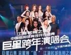 2016岳阳巨星演唱会