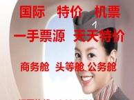 杭州飞往加拿大温哥华旅游留学 商务舱特价机票