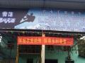 重庆大学城六七汇农家乐 班级聚会好去处