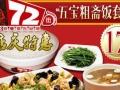 72街快餐加盟官网 加盟72街快餐需要多少钱