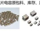 回收MLCC 贴片电容,陶瓷电容,钽电容