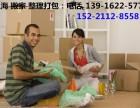 上海物流公司-普陀行李托运-电脑托运-家具物流-电器物流公司