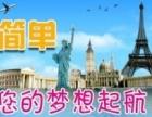 出国签证找达签 省时省力又省心 旅游商务签证办理