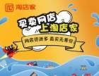 淘店家:华东地区电子词典新店天猫旗舰店诚意转让