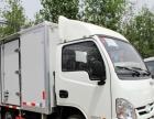 全新箱式小货车超低首付开回家