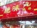 九江餐饮加盟招商信息 绝味鸭脖加盟费