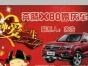 奔腾X80婚庆车队